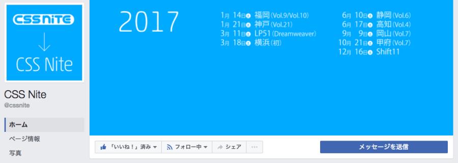 スクリーンショット 2017-01-31 0.17.45