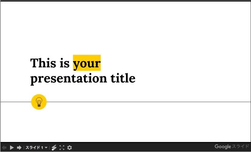 プレゼン資料を作るならgoogleスライドが超便利 無料で日本語okな