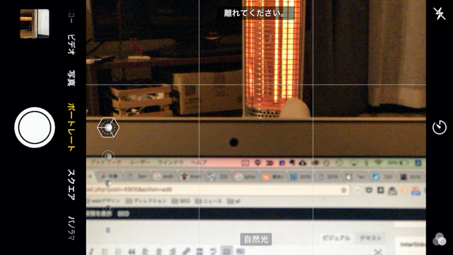 iphoneのポートレートモードでの撮影