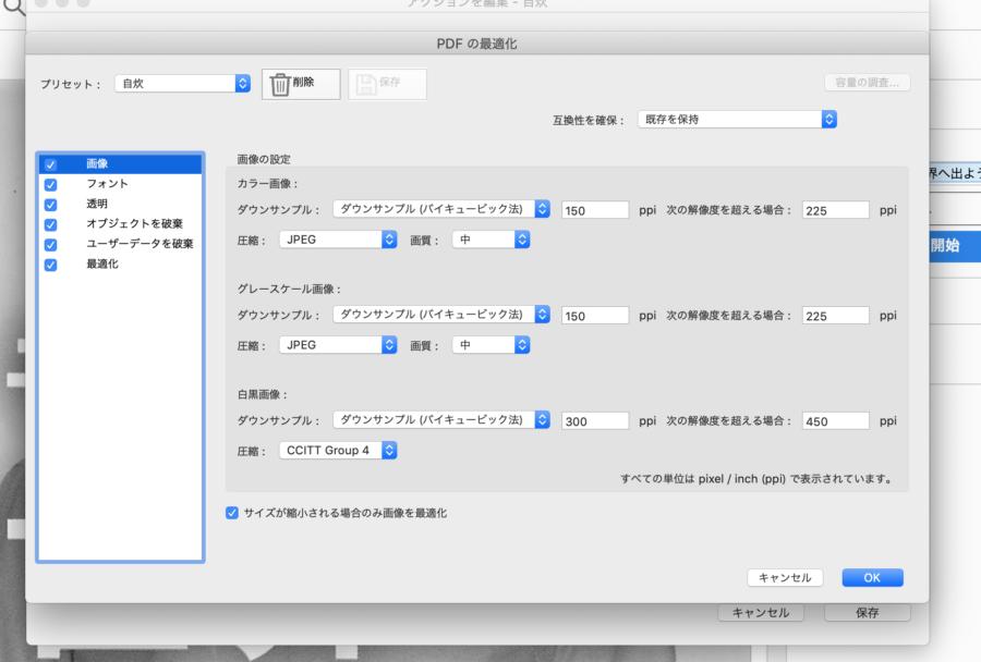 「pdfの最適化」の画像